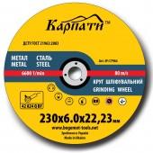 Круг зачистной 230 х 6,0 0х 22,23 мм Карпаты