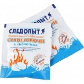 Сухое горючее PF-FS-P15 СЛЕДОПЫТ-Экстрим, таблетка 15 гр., в индивидуальной упаковке /200/